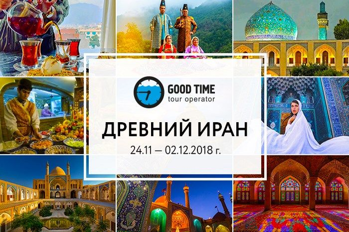 Древний Иран, Good Time Travel